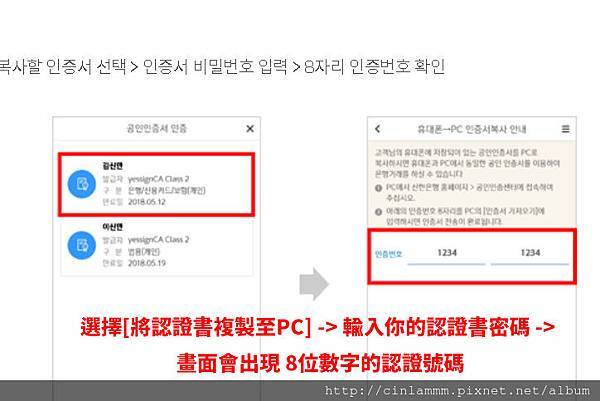 smartphone to PC5.jpg