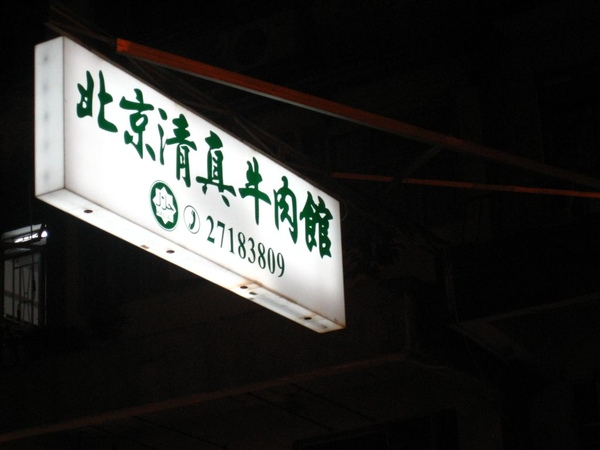 北京清真牛肉館@九龍