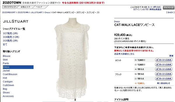 Jill Stuart 2010 SS dress.JPG