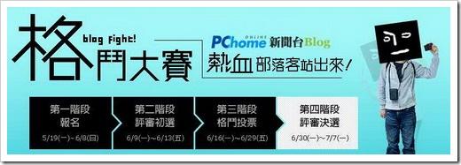 PChomeBlogAct03