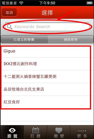 FudoNote103-Search-List