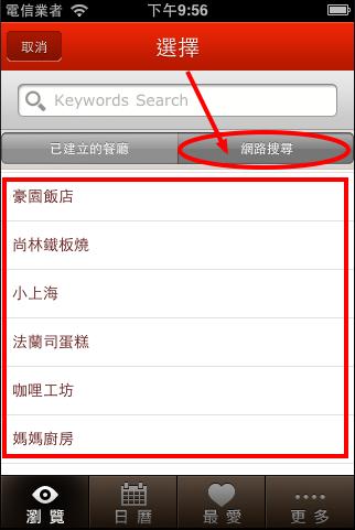 FudoNote103-Search-Web