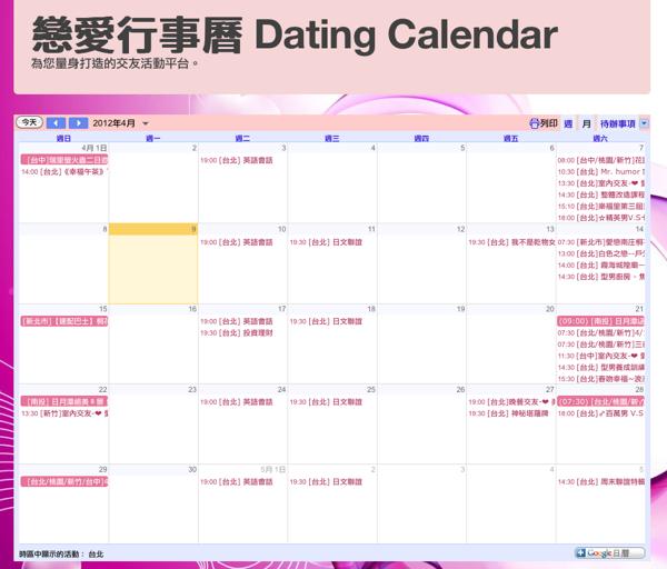 DatingCalendar