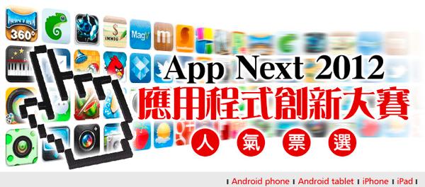 AppNext2012