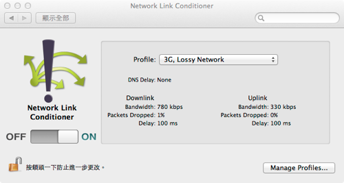 NetworkLinkConditioner