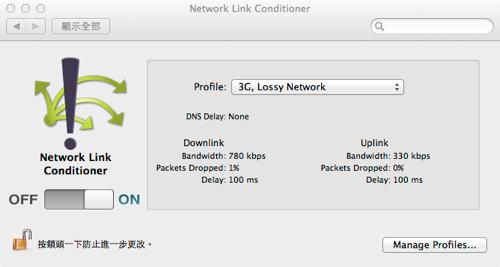 NetworkLinkConditioner