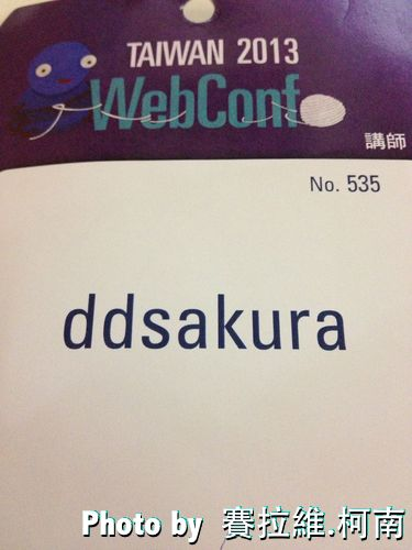 webconf-ddsakura