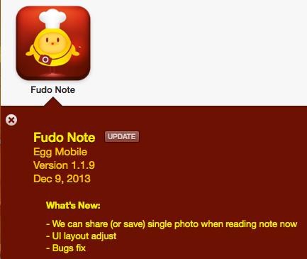 FudoNote1.1.9