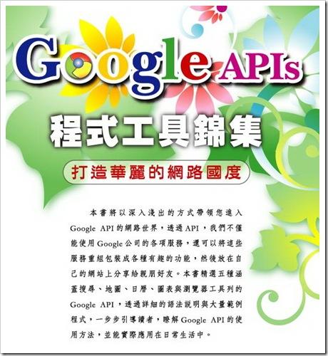 GoogleAPIBook
