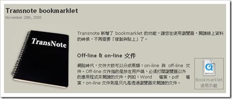 transnote7