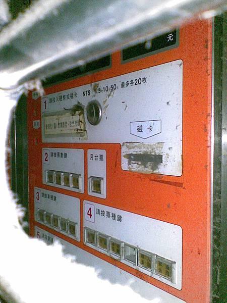 樹林站 TAKAMISAWA 橘色自動售票機