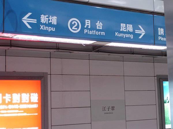 2006.05.19.江子翠-2