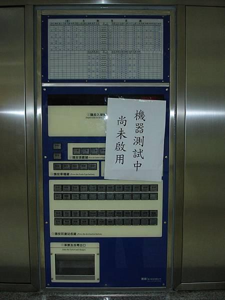 2006-08-16松山站後站