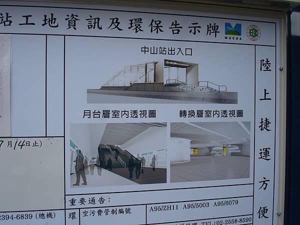 中山站聯合開發工區告示牌[照片資料夾分界]
