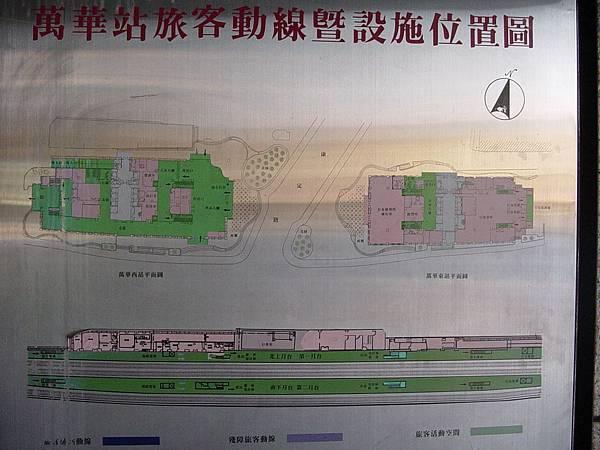 萬華站平面圖