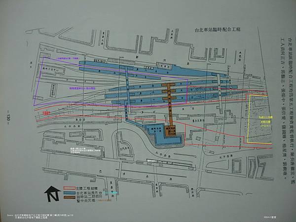 舊台北站-臨時站-地下化新站對照[已加工]
