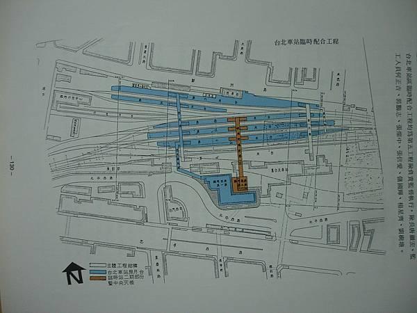 舊台北站-臨時站-地下化新站對照[原始]