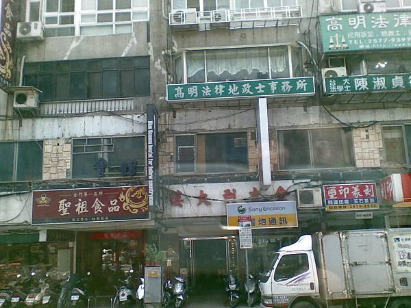 台北市松山區八德路三段122號等金吉利大樓外牆