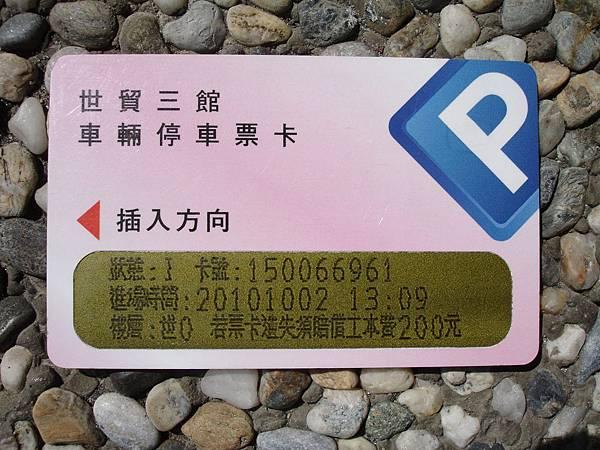 台北市世貿三館停車票卡(1/3)