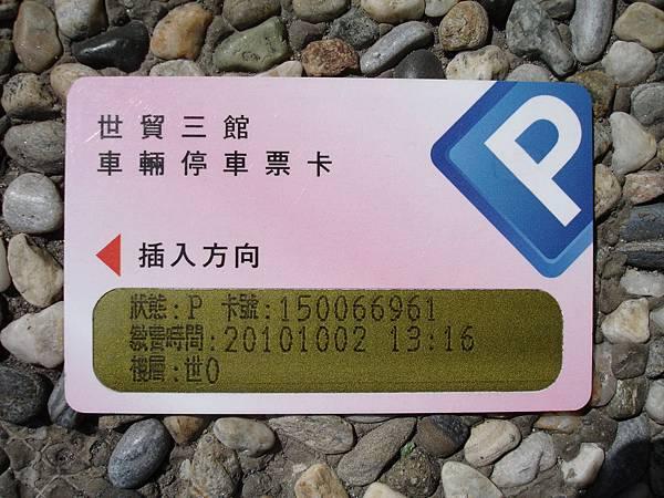 世貿三館停車票卡(2/3)
