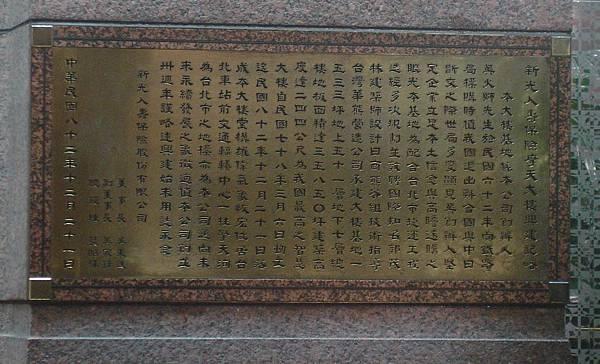 DSC06148cut新光人壽保險摩天大樓興建記略.JPG