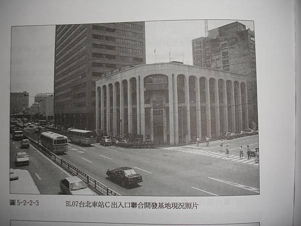 捷運保強大樓(出口8聯合開發)基地原為警察局