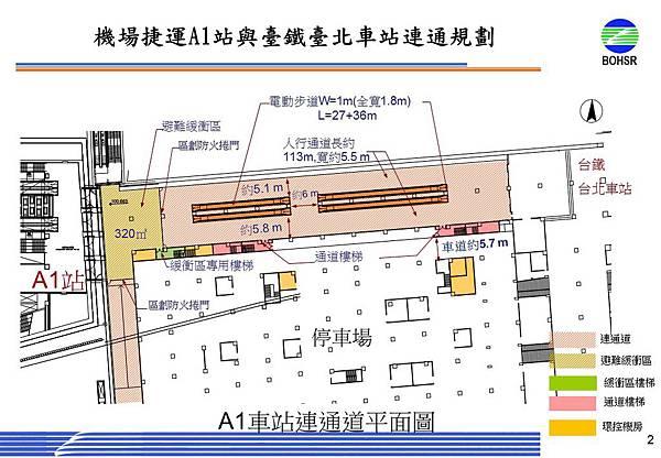 機場捷運使用的西側ㄈ形通道/電動步道