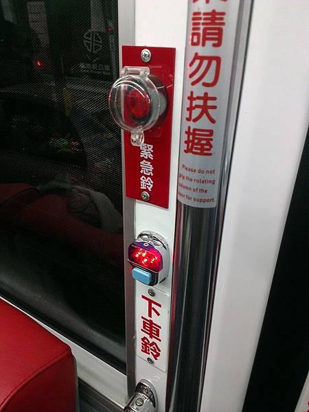 台北客運緊急鈴