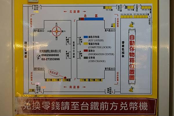 2016台北車站寄物櫃