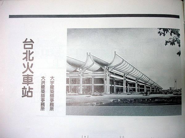 王大閎版台北車站(電腦版看註解)