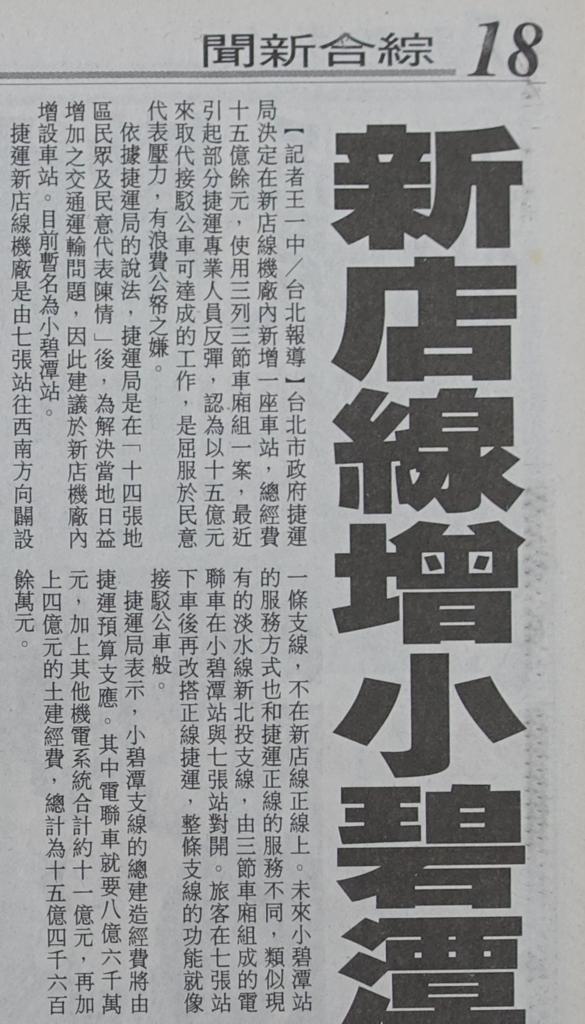 中央民代&小碧潭支線(上)