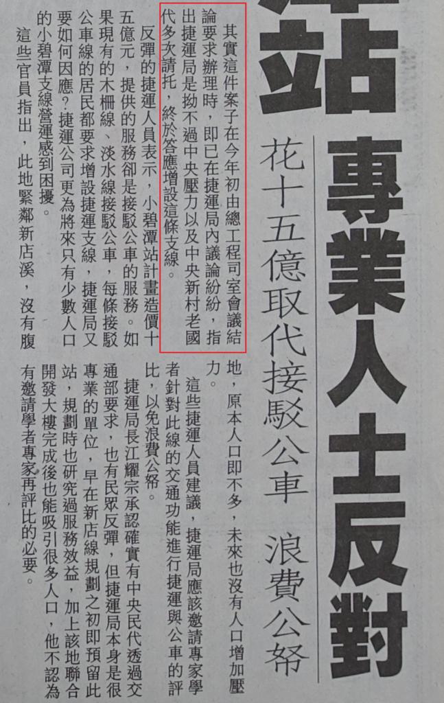 中央民代&小碧潭支線(下)