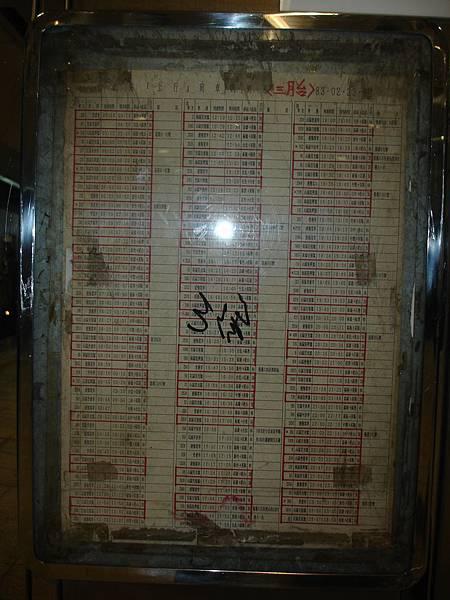 台北站第三月台第四月台時刻表