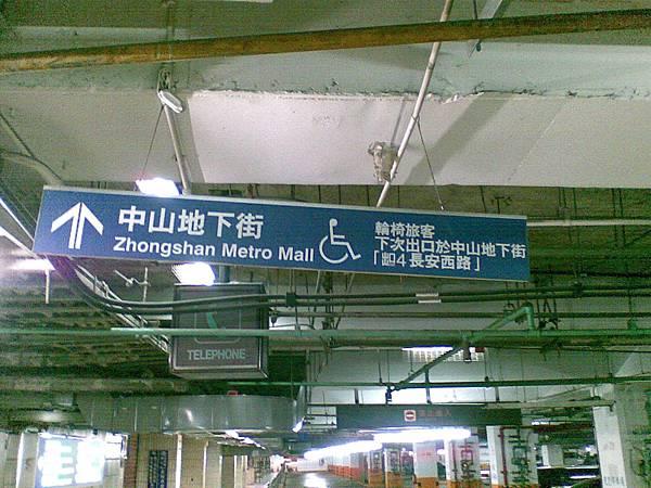 給輪椅使用者的告示