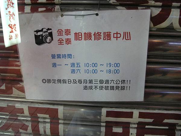 金泰_全泰相機修護中心營業時間