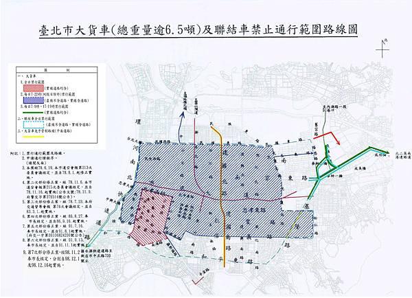 2009新版line-65臺北市大貨車及聯結車禁止通行範圍路線圖