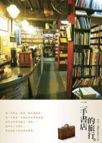 二手書店的旅行.JPG