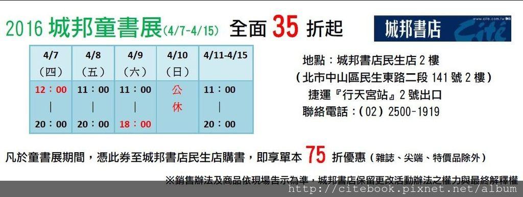 童書展期間優惠券.JPG