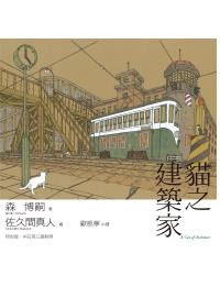 20110602_貓之建築家.JPG