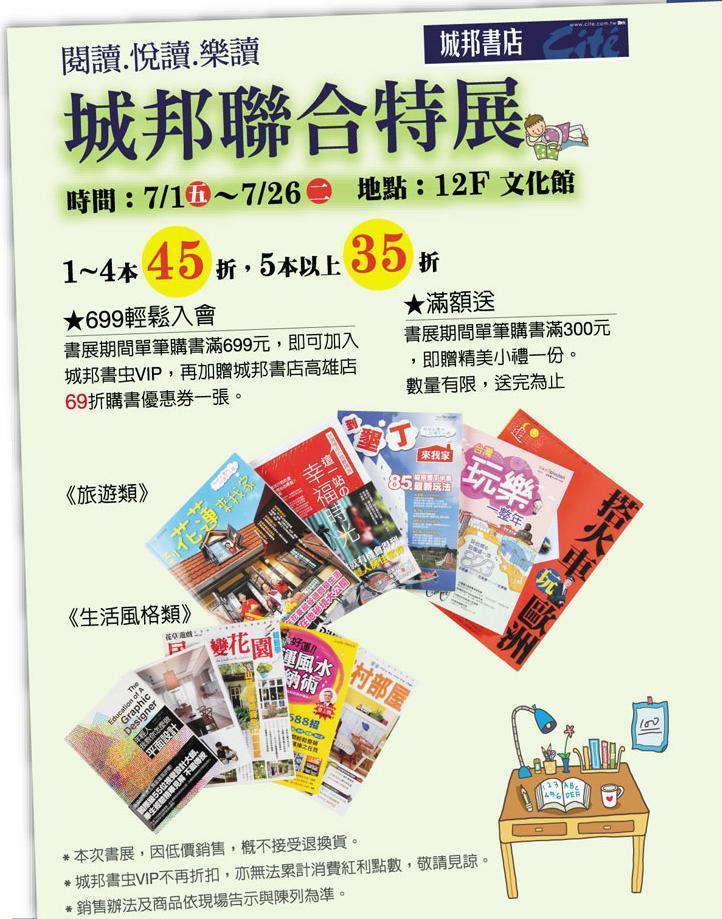 2011夏季書展.JPG