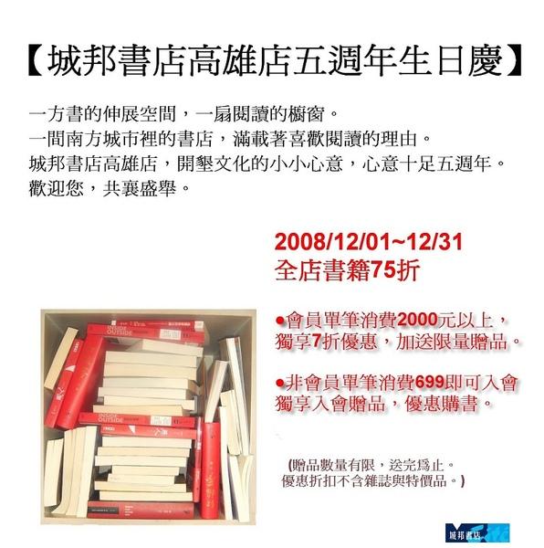 高雄店五週年慶訊息.jpg