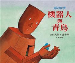 機器人與青鳥.jpg