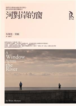 河對岸的窗.jpg