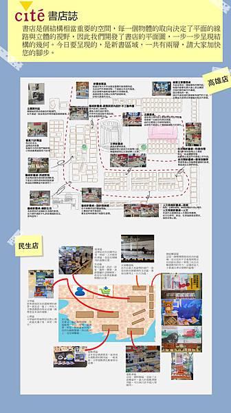 書店地圖修改拷貝.jpg