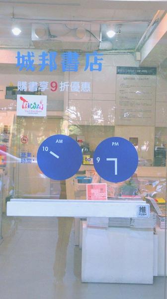 高雄店2010年營業時間照.jpg