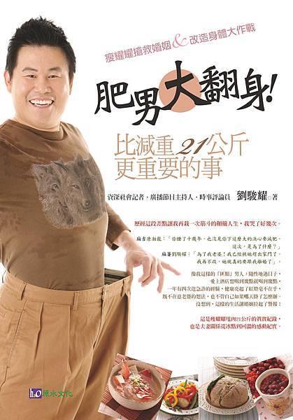 肥男大翻身_COVER.jpg