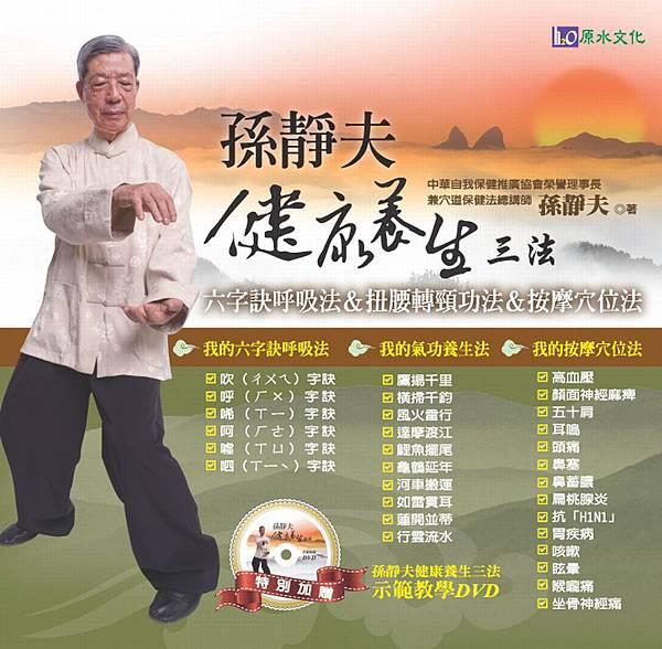 HD2023孫靜夫健康養生三法_9789866379505.jpg