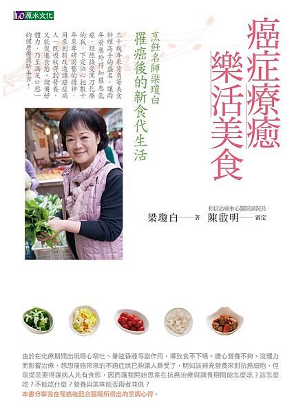 HD3076癌症療癒樂活美食_9789866379475.jpg