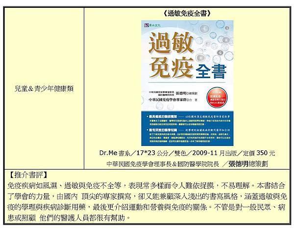 2011健康好書 悅讀健康_頁面_02.jpg