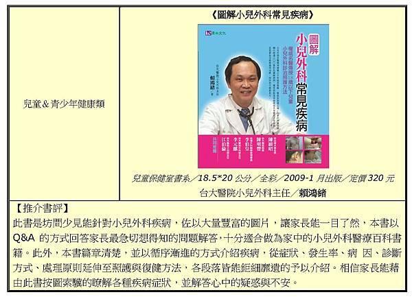 2011健康好書 悅讀健康_頁面_03.jpg